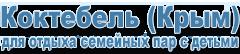 Коктебель (Крым) - Вип отдых